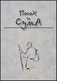 Посох и сума - ЖЖ ред - 2