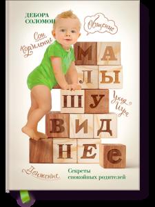 /Малышу_виднее/