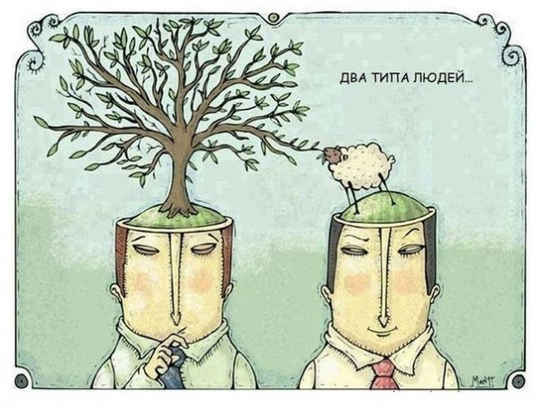 /два типа людей/