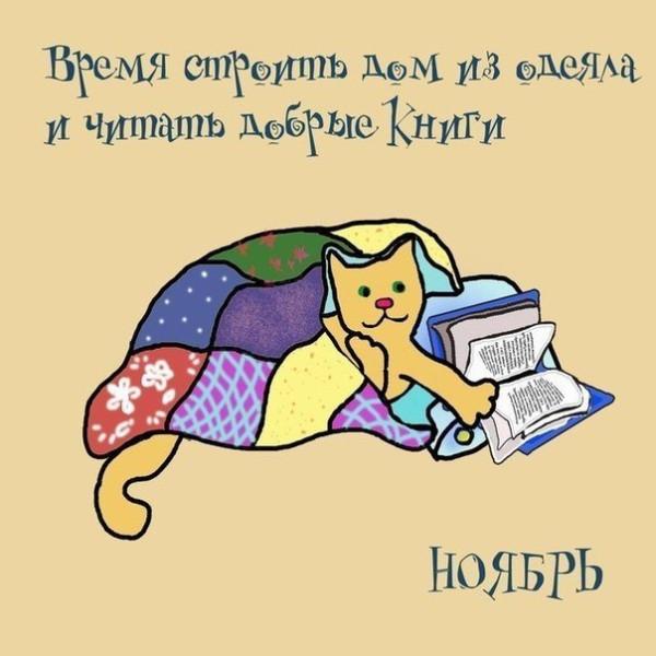 Ноябрь)