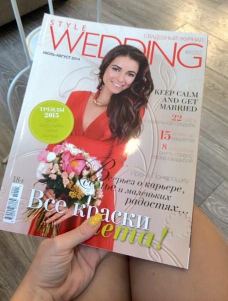 /журнал для невест/