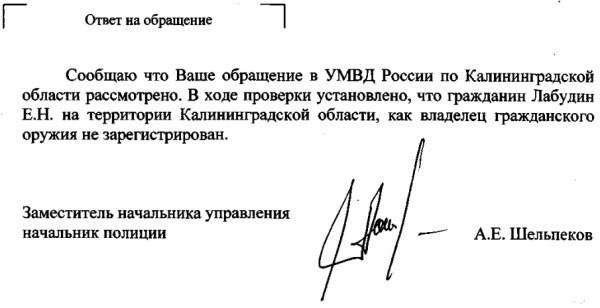 2014-11-14_165035 Лабудин