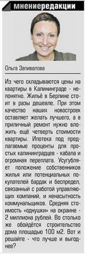 2014-11-17_142112 Берлин Запивалова
