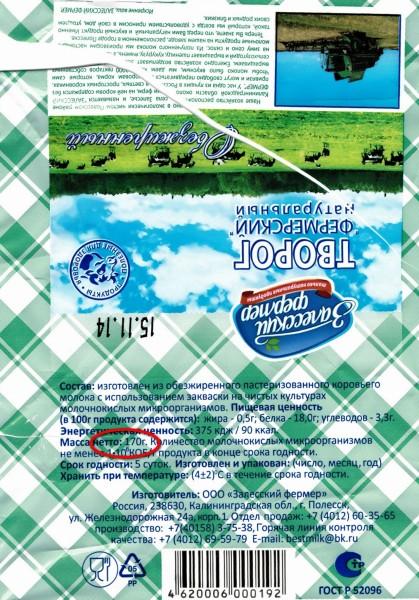 Залесский фермер творог 170 грамм 54