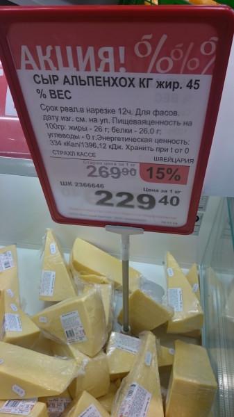 Виктория сыр Швейцария 54