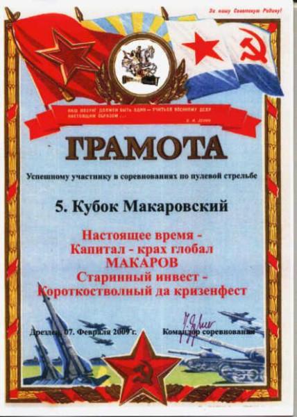 Makarow_Cup_2009