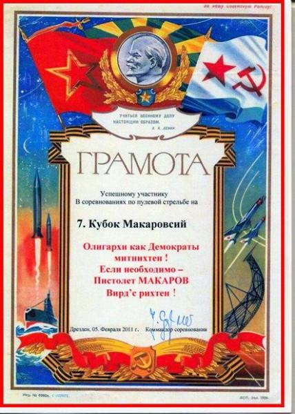 Makarow_Cup_2011