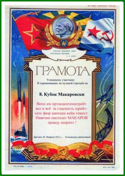 Makarow_Cup_2012