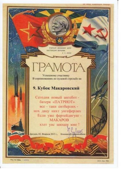 Makarow_Cup_2013