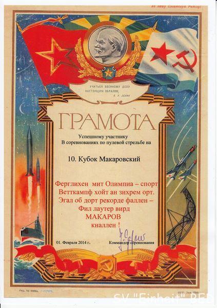 Makarow_Cup_2014