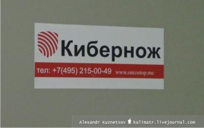 Кибер-нож_наклейка