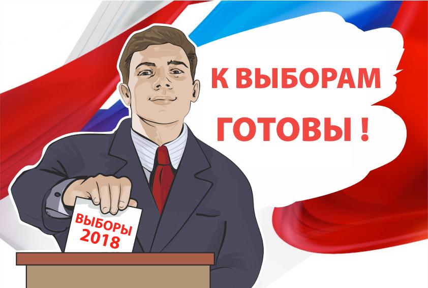 картинки для агитации на выборы человеку
