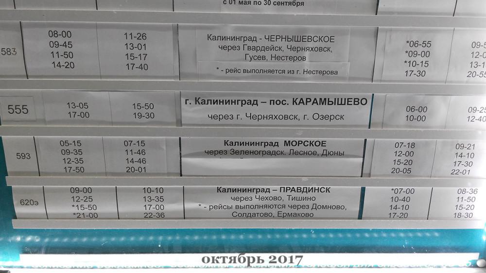 Новое автобусное расписание по направлению калининград, автовокзал - гвардейск на текущий момент состоит из 23 единиц общественного транспорта.