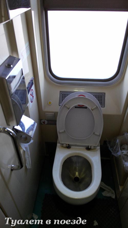 kablukah-russkiy-v-tualete-poezda-foto