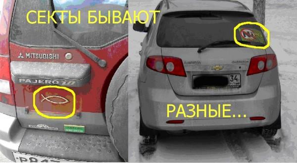 Секты В России Со Знаком Рыбки