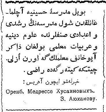 Закир Аюахнов 1915 елда