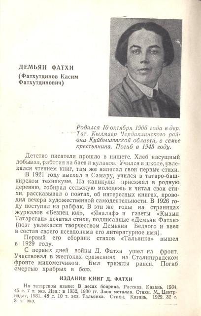 биография Демьяна Фатхи