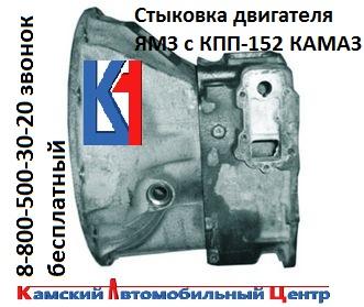 9Стыковка двигателя ЯМЗ с КПП-152 КАМАЗ.jpg