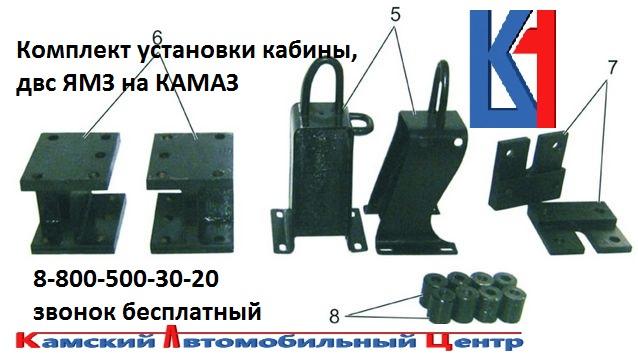 Комплект установки кабины двс ЯМЗ на КАМАЗ.jpg