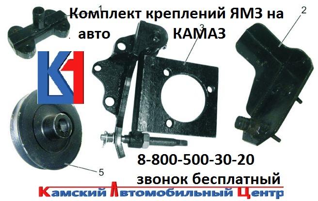 Комплект креплений ЯМЗ на авто КАМАЗ.jpg