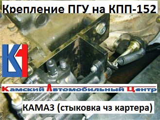 Крепление ПГУ на КПП-15 КАМАЗ (стыковка чз картера) .jpg
