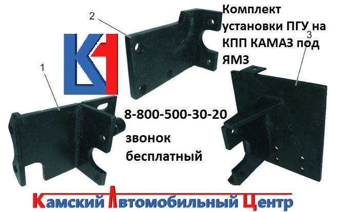 Комплект установки ПГУ на КПП КАМАЗ под ЯМЗ.jpg