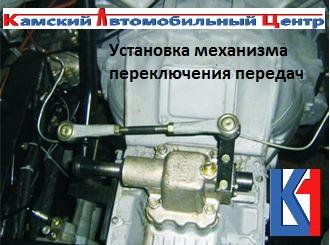 Установка механизма переключения передач.jpg