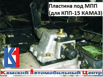 Пластина под МПП (для КПП-15 КАМАЗ).jpg
