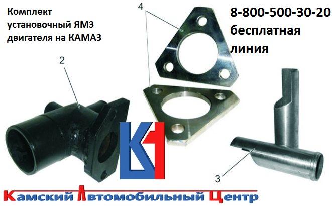 Комплект установочный ЯМЗ двигателя на КАМАЗ.jpg