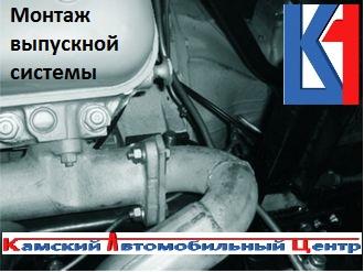 Монтаж выпускной системы.jpg