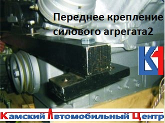 Переднее крепление силового агрегата2.jpg