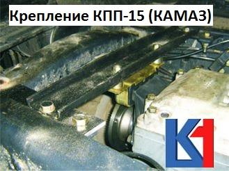 Крепление КПП-15 (КАМАЗ).jpg