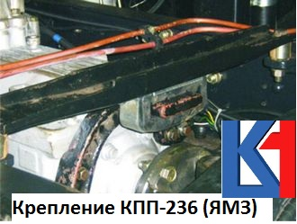 Крепление КПП-236 (ЯМЗ).jpg
