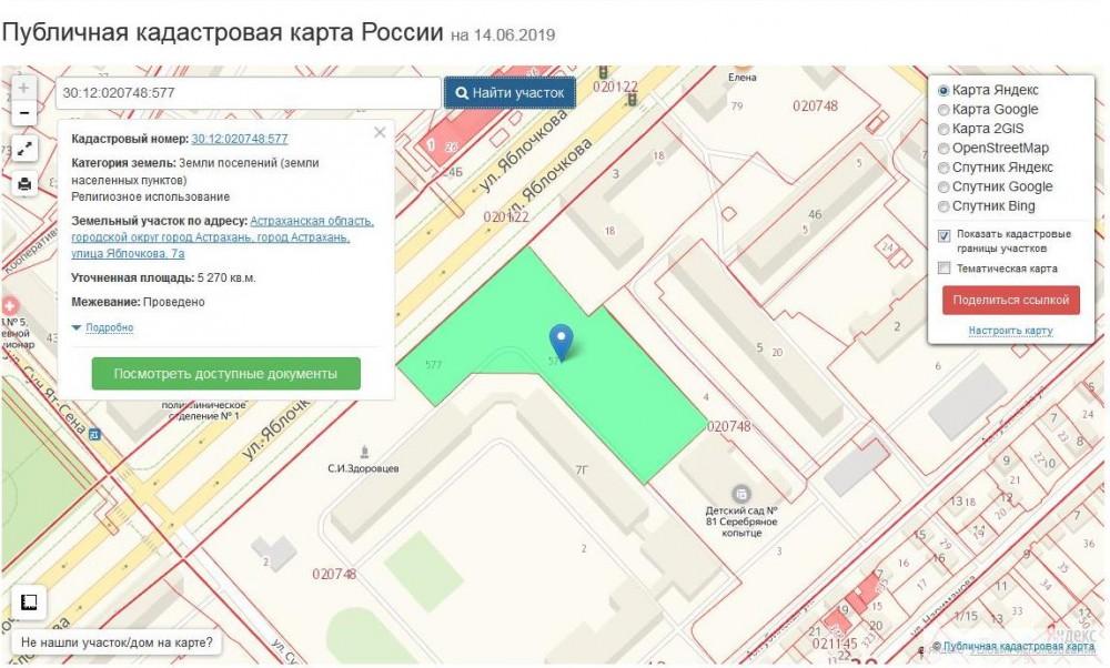 публичная кадастровая карта.jpg