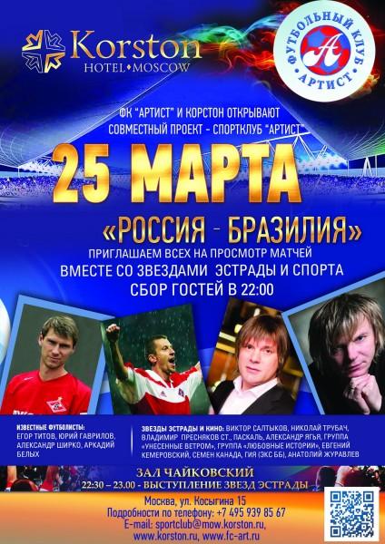 Новый совместный проект ФК АРТИСТ и Корстон-спорт клуб АРТИСТ. Открытие 25 марта 2013 на матче Россия Бразилия.