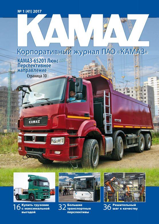 Корпоративный журнал KAMAZ, №1'2017