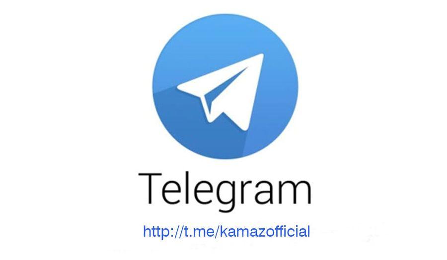«КАМАЗ» и Telegram