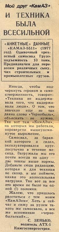Выпуск автомобиля КАМАЗ-5511