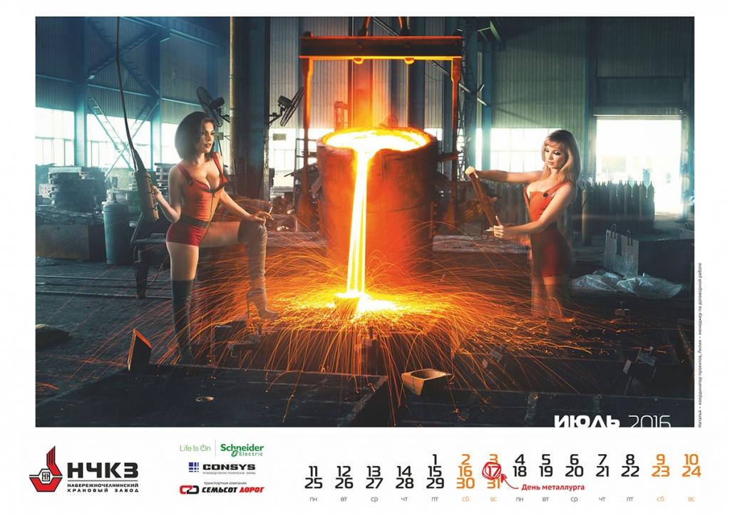 Сотрудницы НЧКЗ снялись для эротического календаря 2018