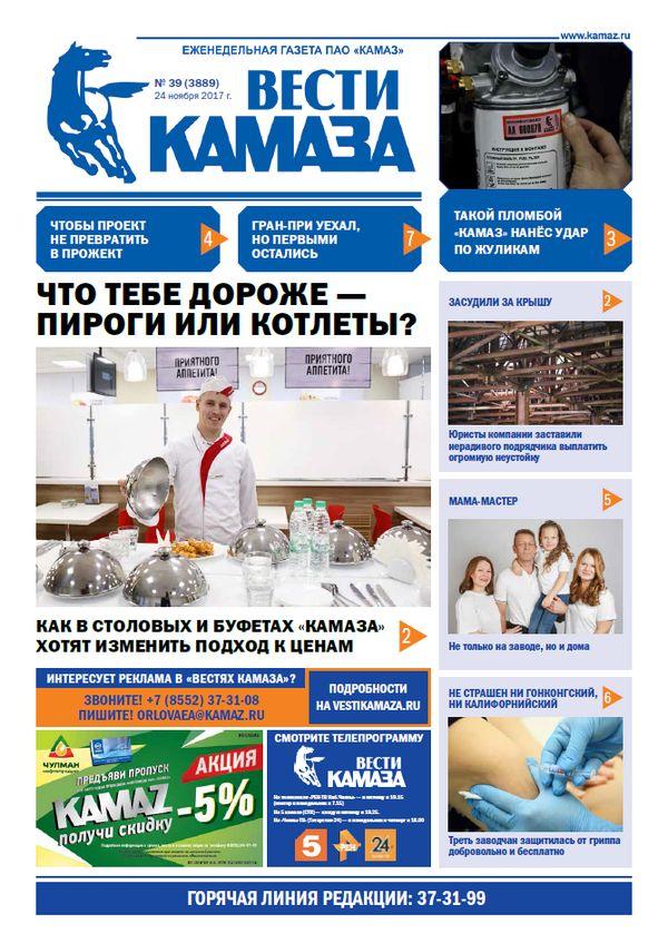 Газета «Вести КАМАЗа», №39'2017