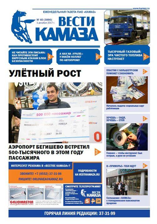Газета «Вести КАМАЗа» от 01.12.2017