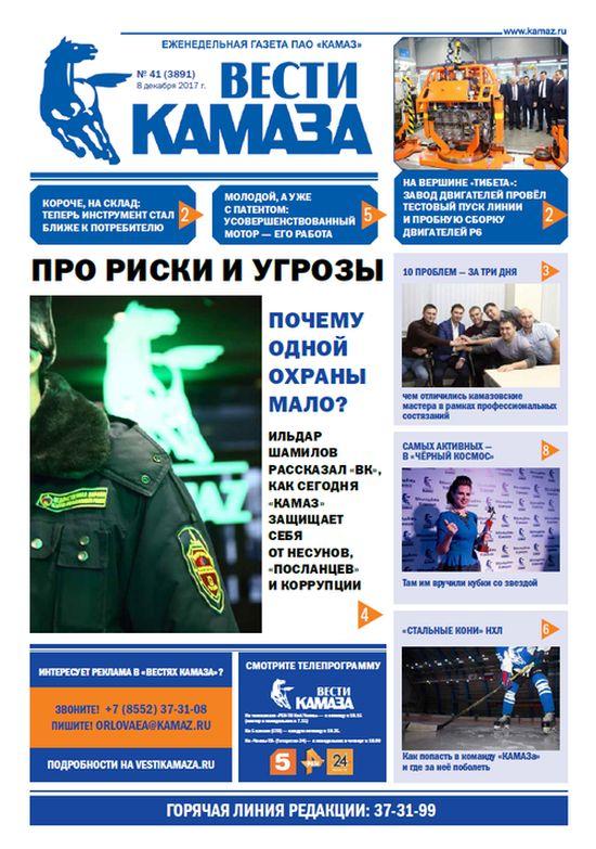Газета «Вести КАМАЗа» от 08.12.2017