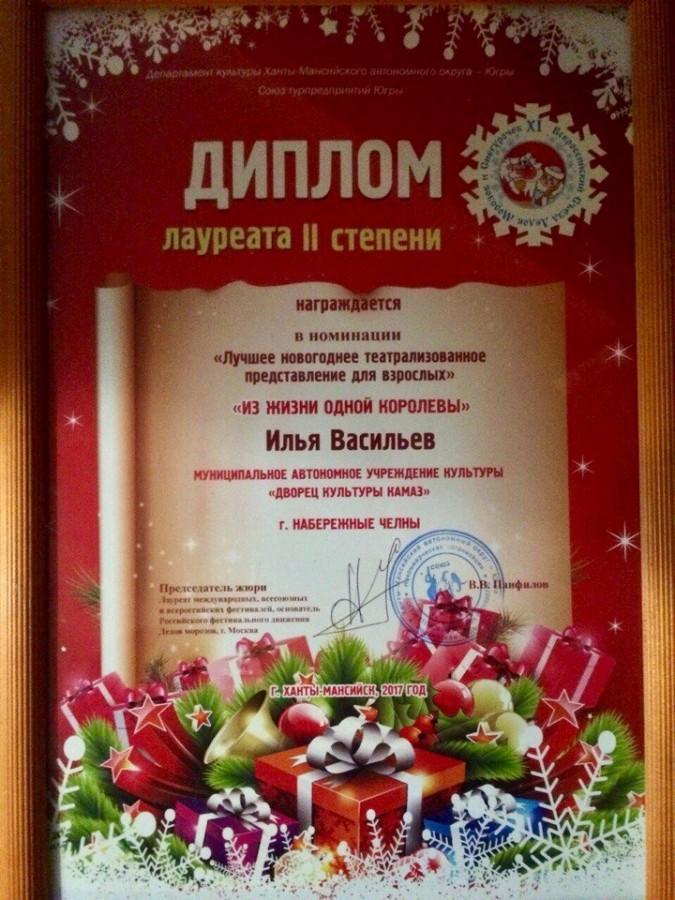 Челнинец получил диплом на съезде Дедов Морозов
