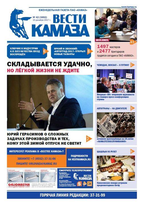 Газета «Вести КАМАЗа» от 15.12.2017
