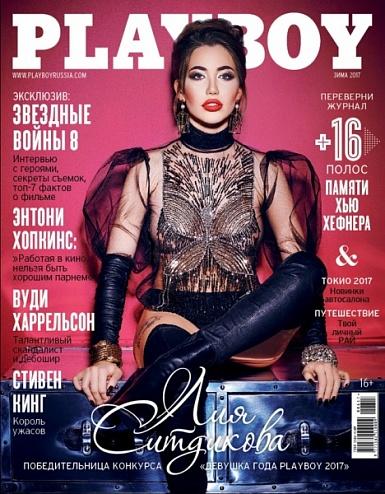 Экс-челнинка попала на обложку «Playboy»