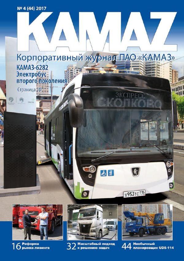 Корпоративный журнал KAMAZ, №4'2017