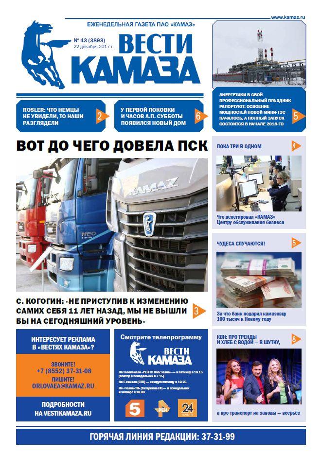 Газета «Вести КАМАЗа» от 22.12.2017