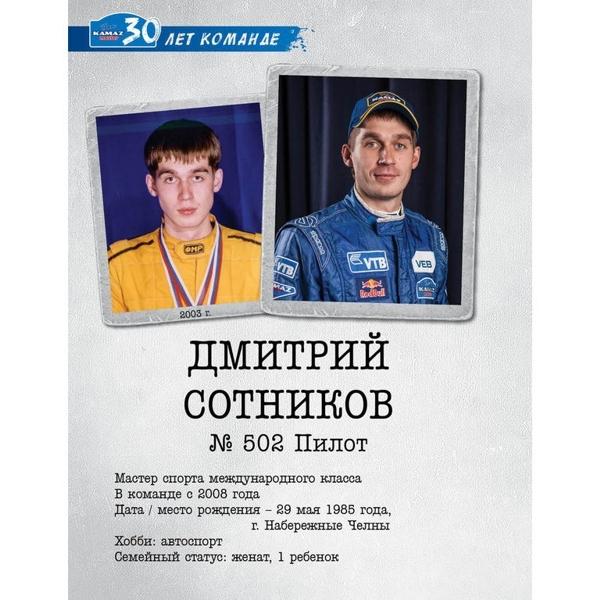 «КАМАЗ-мастер» показал своих пилотов в юношестве