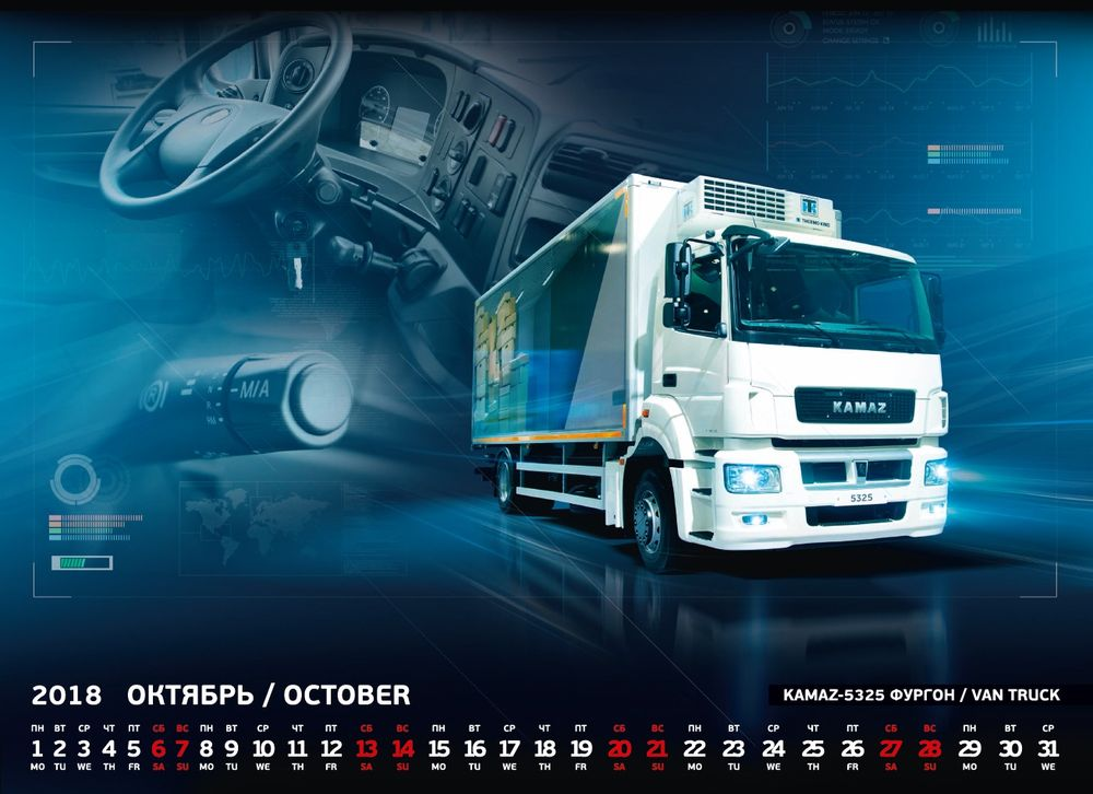 Октябрь в камазовском календаре
