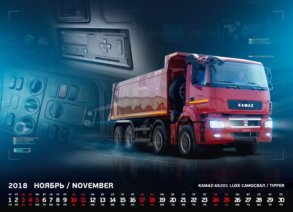 Камазовский календарь на 2018 год